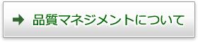 btn_hinsitsu